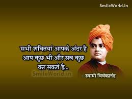 Shakti-all in ide-Vivekanand